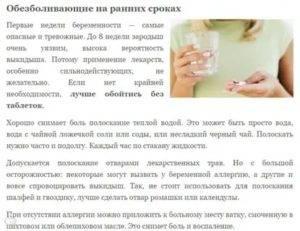 Способ применения и отзывы о фестале при беременности | компетентно о здоровье на ilive