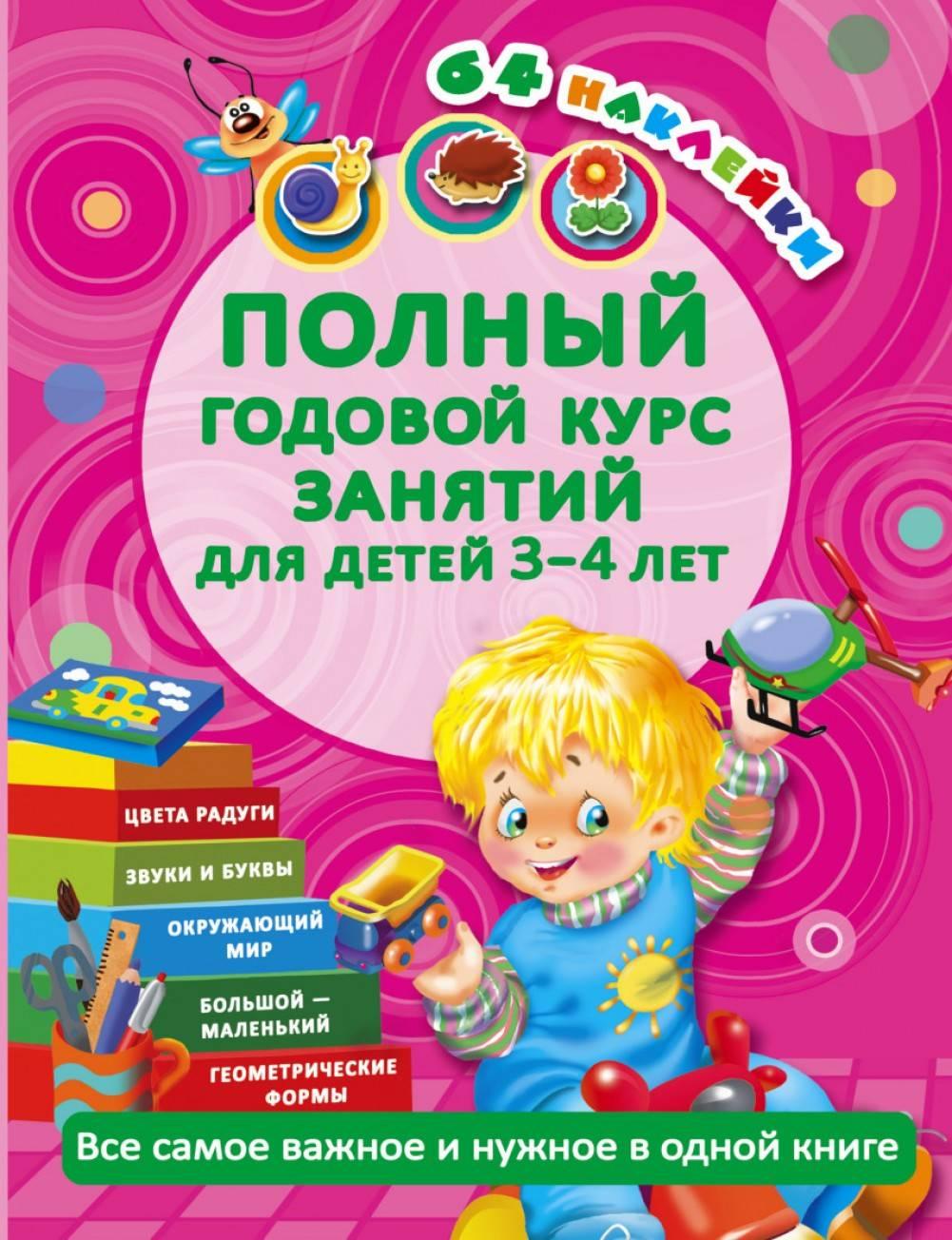 Развивающие книги для детей от 3-4 лет до 5: список лучшей детской литературы