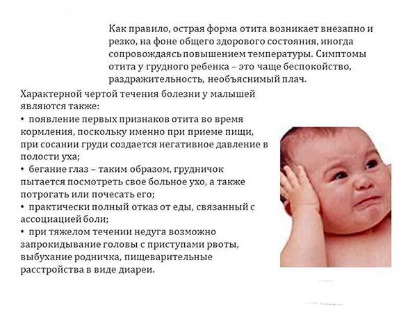 Как понять, что у грудничка болит ухо: признаки отита и других заболеваний у ребенка, лечение