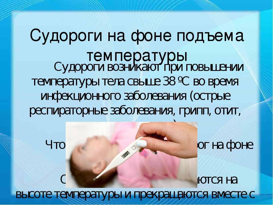 Судороги у ребенка при высокой температуре: что делать, как проявляются, причины