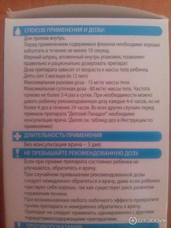 Суспензия «панадол» для детей:инструкция по применению