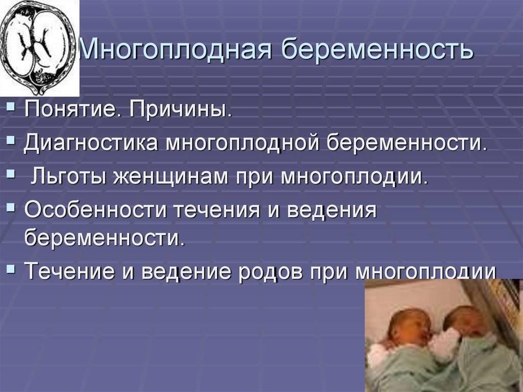 Беременность двойней: особенности и признаки по срокам