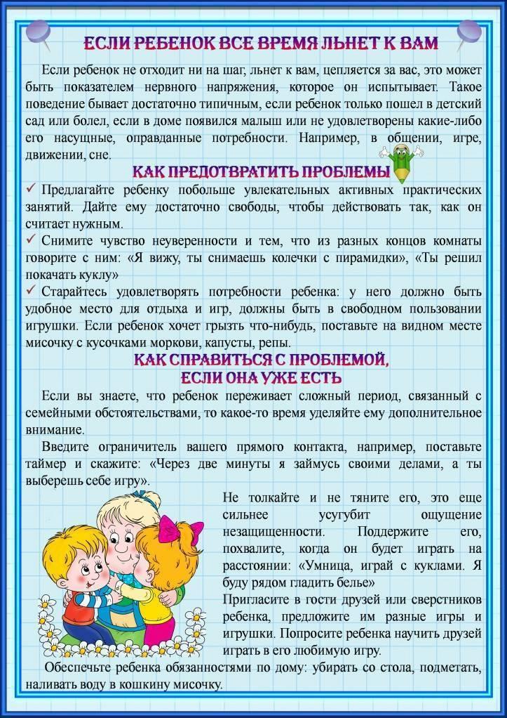 ᐉ что делать, если ребёнок не хочет идти в садик. что делать если ребенок не хочет ходить в садик: советы психолога ➡ klass511.ru