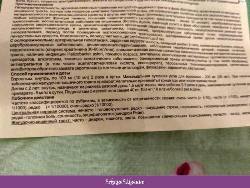 Нимулид суспензия: инструкция по применению, аналоги, от чего принимают, состав, дозировка, действующее вещество, форма выпуска, показания, цена, отзывы