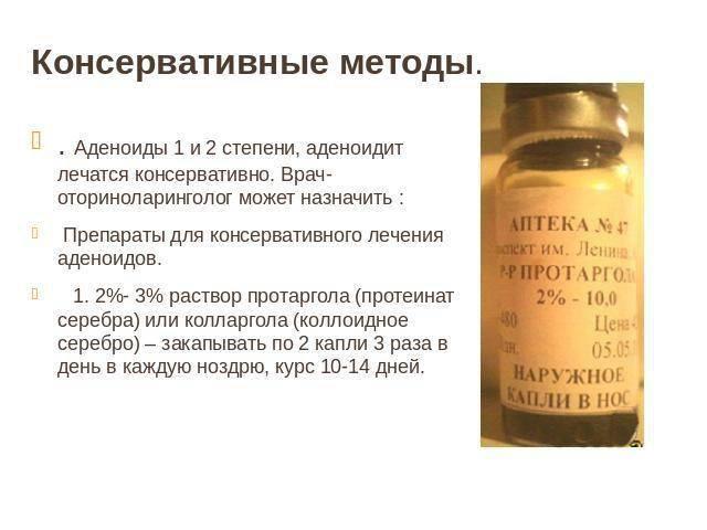 Аденоиды у детей: лечение, симптомы воспаления с фото в носу и горле, профилактика