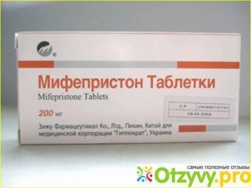 Таблетки, вызывающие роды: последствия и отзывы