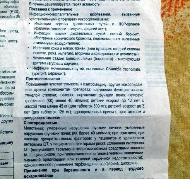 ✅ азитромицин для детей : инструкция по применению суспензии, капсул 250 и 125 мг, аналоги - zvezdmore.ru
