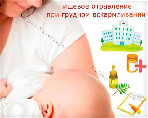 Отравление при грудном вскармливании: можно ли кормить ребенка грудью, лечение