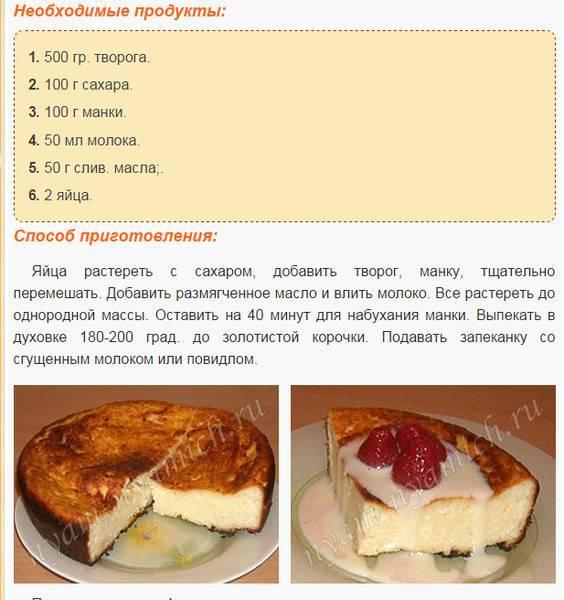 Детская творожная запеканка с манкой рецепт с фото пошагово - 1000.menu
