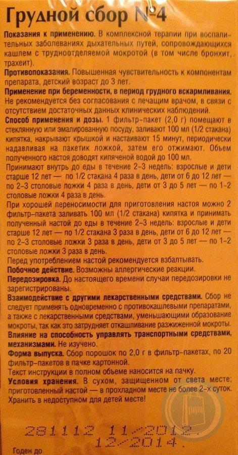 Грудной сбор от кашля для детей: инструкция по применению грудного сбора № 1, 2, 3, 4,  детские виды