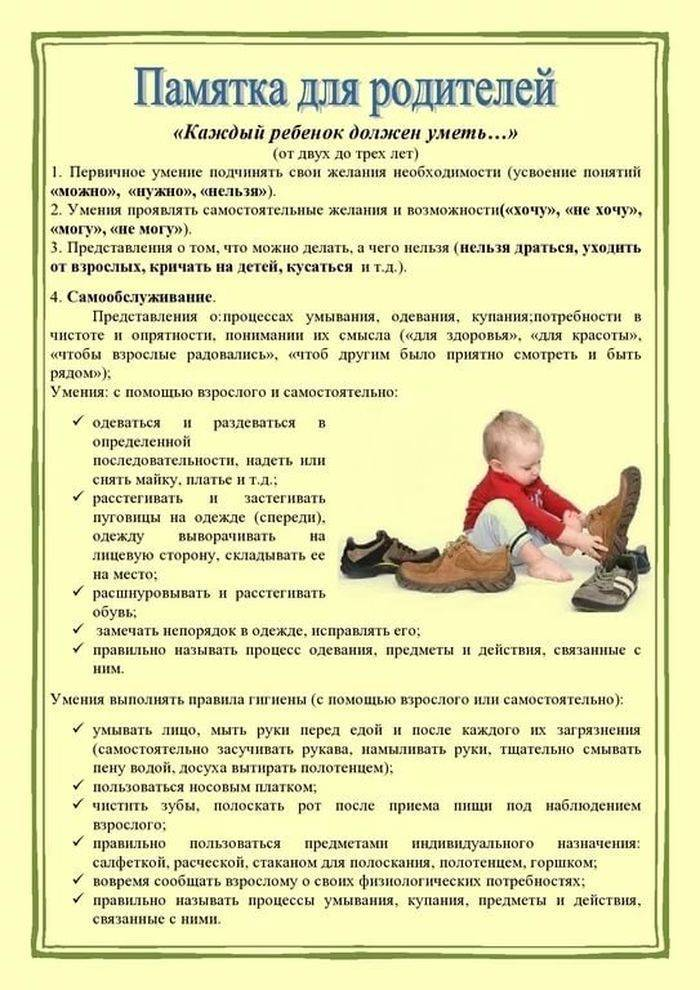 Развитие ребенка в 2 2 года: поощряем самостоятельность малыша