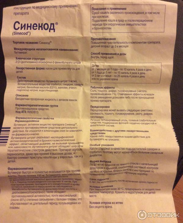 Сироп «синекод» для детей: инструкция по применению детского препарата от кашля, отзывы и цена