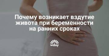 Вздутие живота при беременности: причины, симптомы и лечение