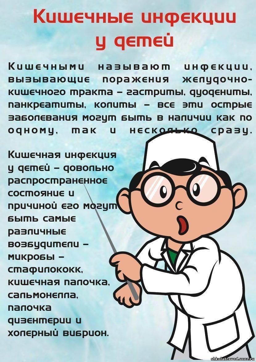 Кишечная инфекция у детей: симптомы и лечение