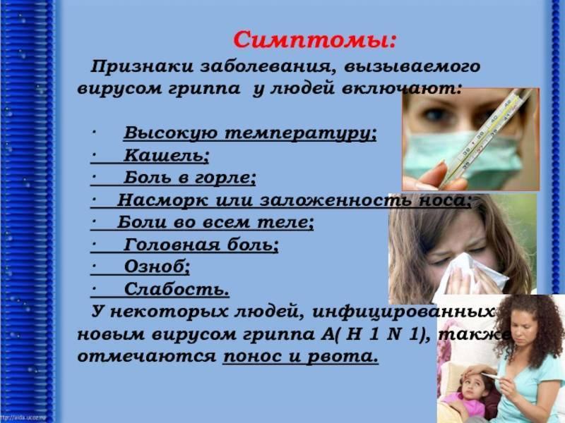 Продолжительность гриппа у взрослых и детей