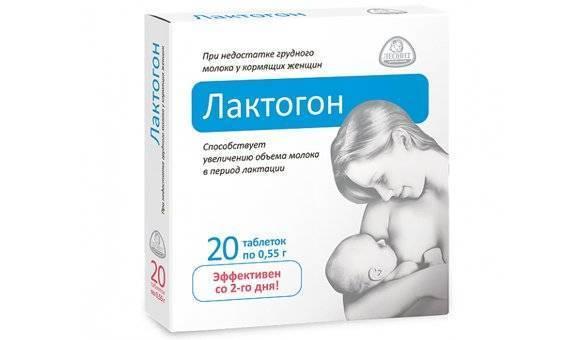 Лактогон - инструкция по применению, отзывы кормящих мам