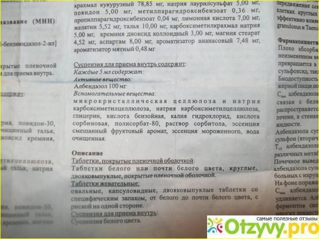 Немозол для профилактики у детей — parazit24