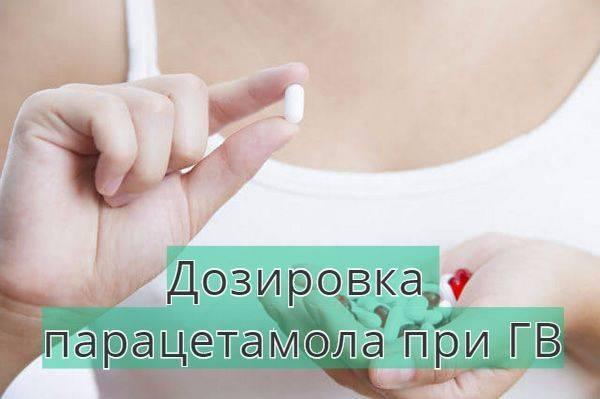 Парацетамол в период лактации: можно или нет?