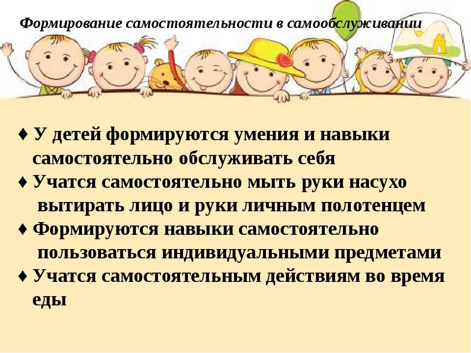 Воспитание самостоятельности: советы родителям детей всех возрастов   | материнство - беременность, роды, питание, воспитание