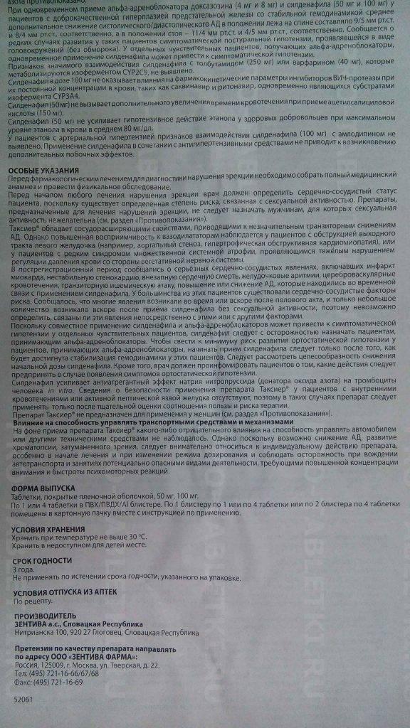 Ликопид для детей: инструкция по применению таблеток, аналоги препарата | препараты | vpolozhenii.com