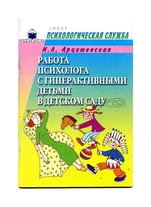 Нейропсихологические упражнения для детей 2-3-5-6-7 лет, дошкольного, младшего школьного возраста, с зпр, сдвг, овз