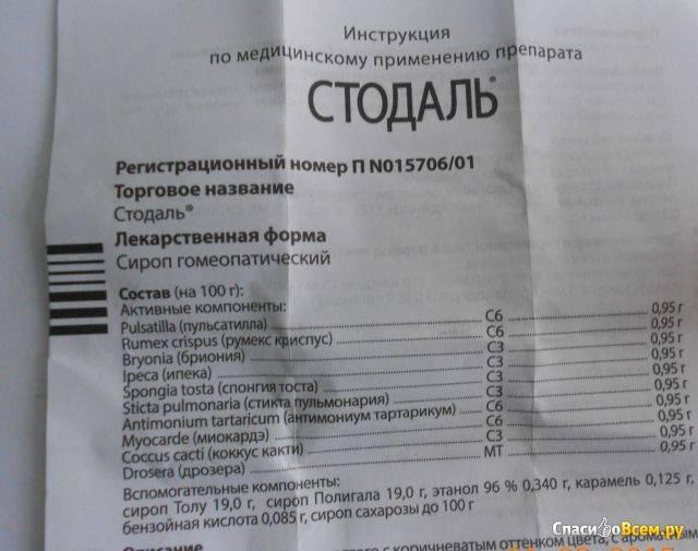 Стодаль от кашля для детей — инструкция по применению сиропа для грудничков и от 1 года, аналоги - wikidochelp.ru
