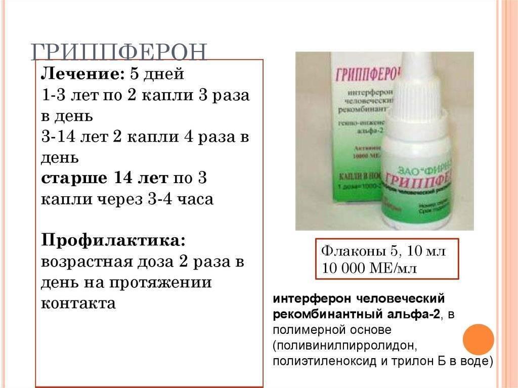 Аллергия на гриппферон у ребенка. капли грипферон для новорожденных