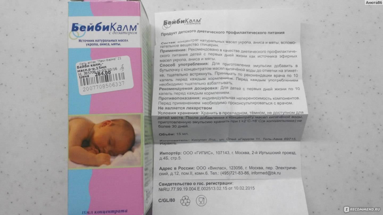 Бебикалм для новорожденных — инструкция по применению, как часто можно давать при гв? - wikidochelp.ru
