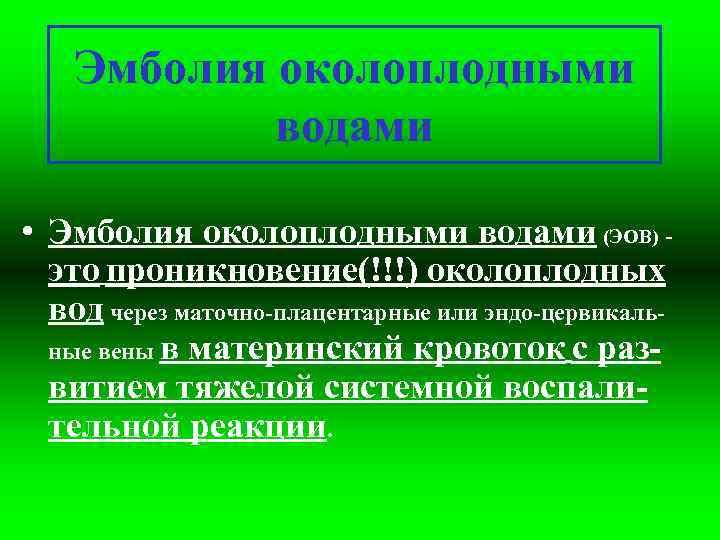 Эмболия околоплодными водами — что это такое, какие причины возникновения, как лечить? - wikidochelp.ru