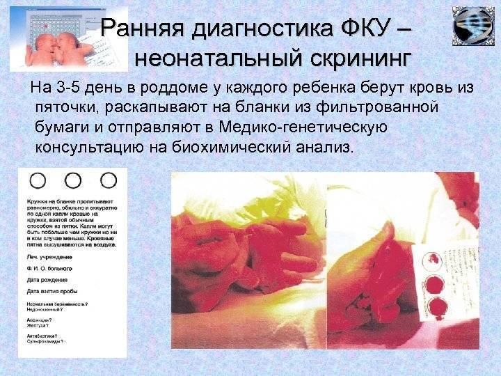 Неонатальный скрининг. зачем у новорожденного берут кровь из пятки?