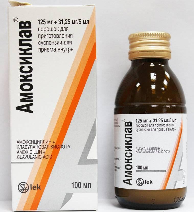 Таблетки «амоксиклав» для детей: инструкция по применению: дозировка 125, 250 и 500 мг в таблице, сколько средства можно давать в 7 лет