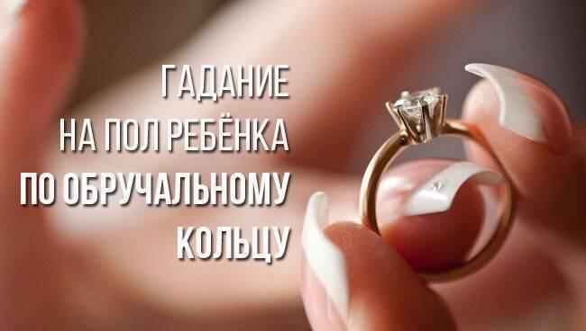 Гадание кольцом на пол ребенка: ? популярные вопросы про беременность и ответы на них