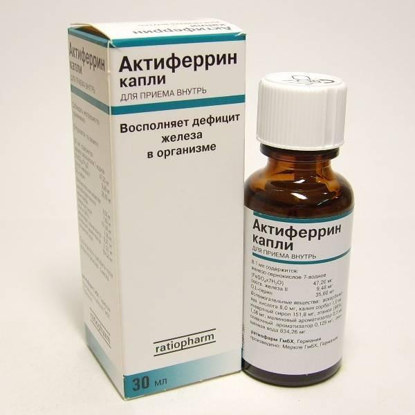 """Сироп актиферрин инструкция по применению. капли и сироп """"актиферрин"""": полная инструкция по применению для грудничков и детей от года"""