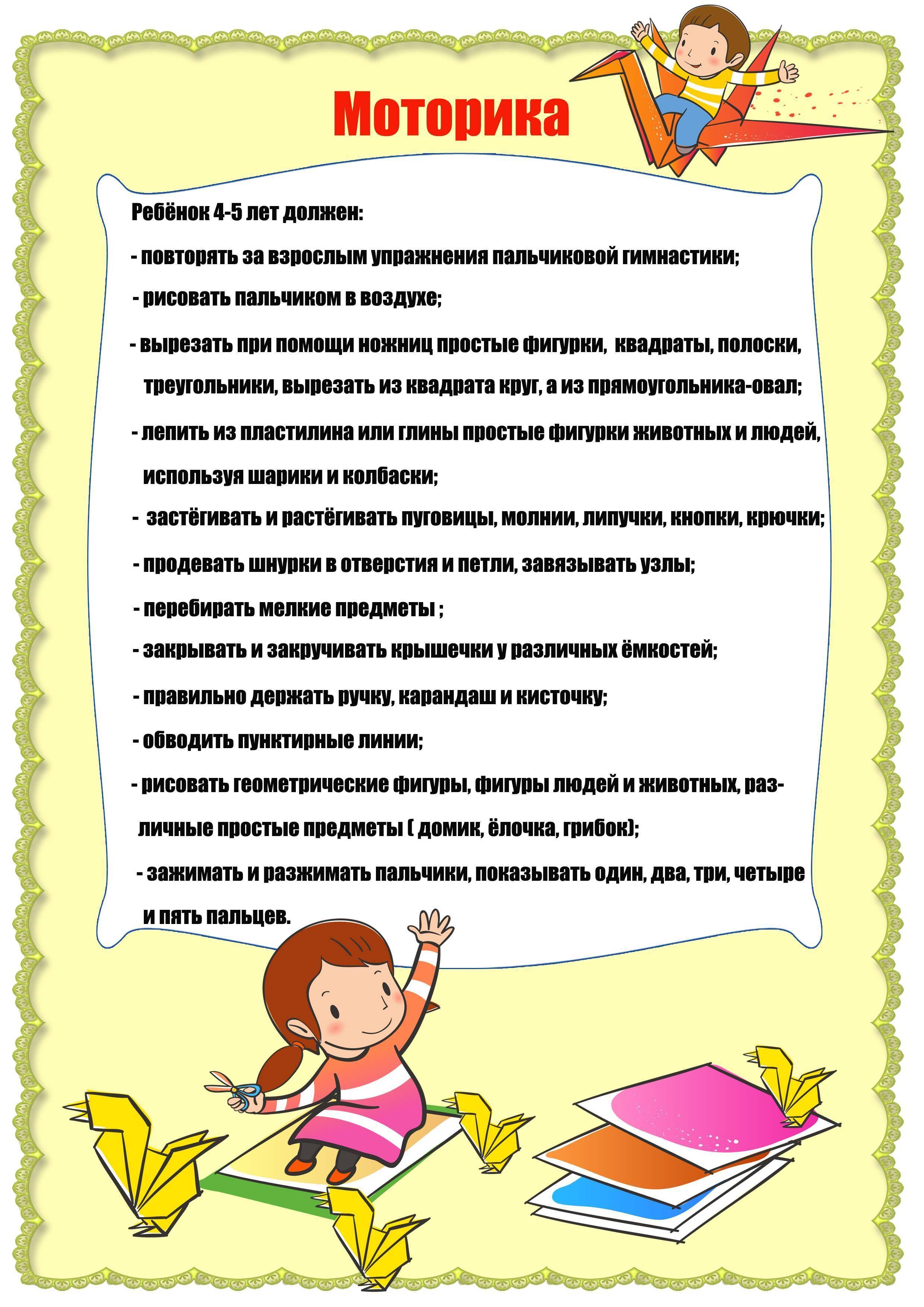 Дошкольное развитие ребенка 4 5 лет: как обучать малыша играючи