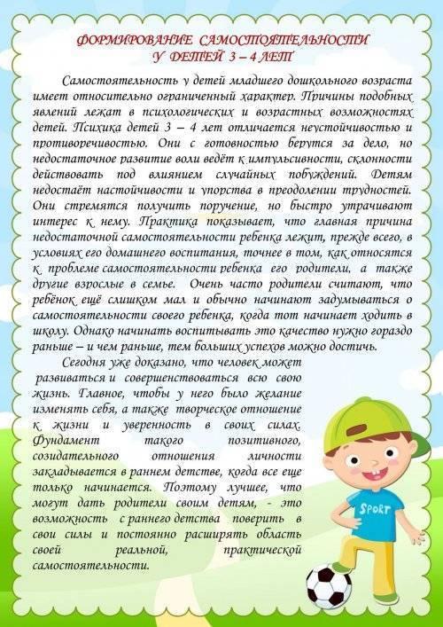 Воспитание самостоятельности у детей дошкольного возраста