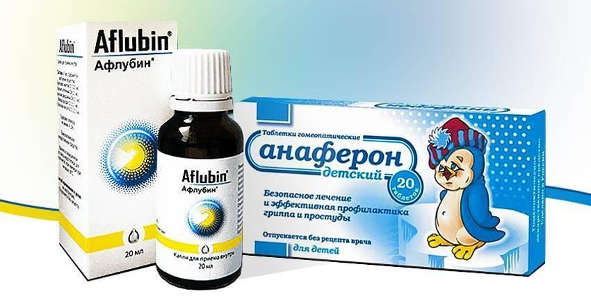 Афлубин – инструкция по применению для детей, состав и действие препарата