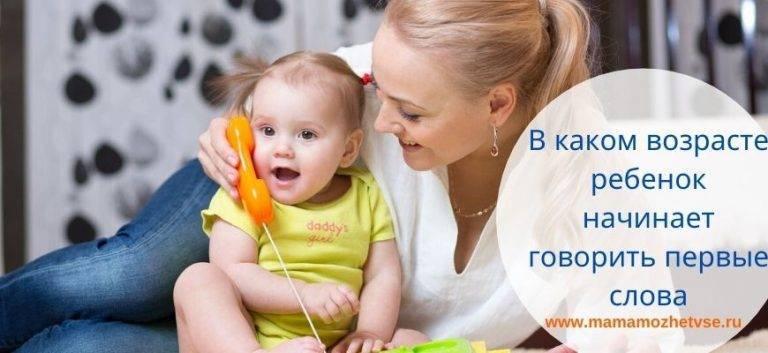 Когда ребенок начинает осознанно говорить «мама»: в каком возрасте, сколько месяцев