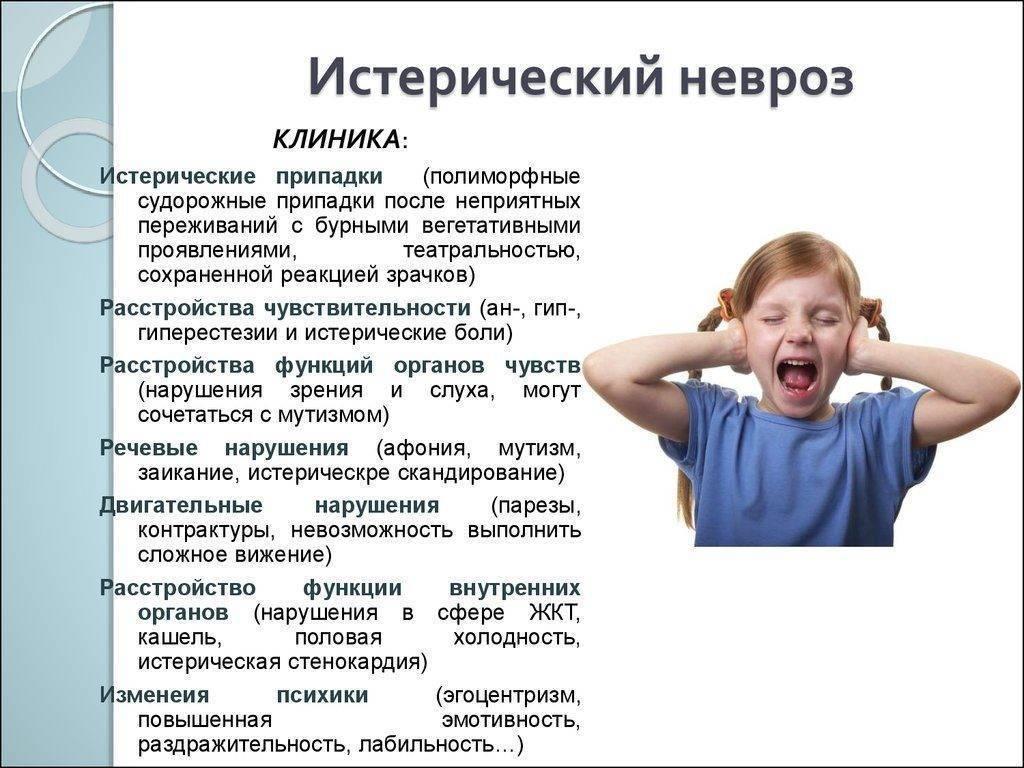 Неврозы у детей: профилактика, симптомы, лечение и причины