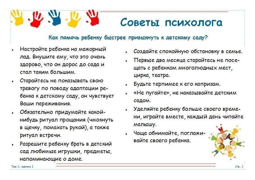 Адаптация ребенка в детском саду: советы психолога, памятка для родителей | konstruktor-diety.ru