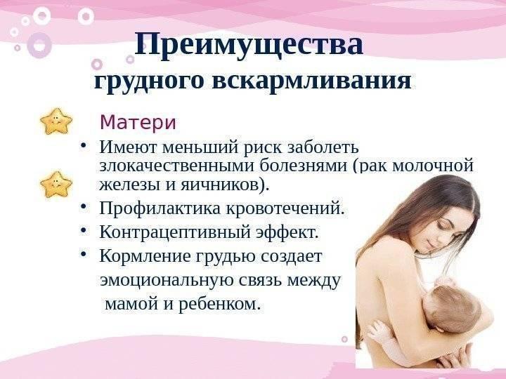Можно ли на грудном вскармливании. как организовать грудное вскармливание: рекомендации консультантов и советы кормящих мам