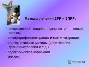 Симптомы задержки психоречевого развития у детей 3-5 лет и способы лечения зпрр с помощью развивающих занятий - врач 24/7