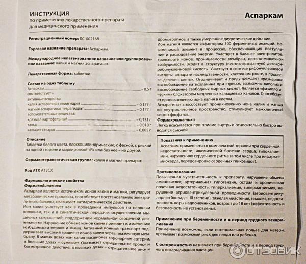 Диакарб для детей: инструкция по применению, схема приема с аспаркамом, отзывы, как принимать