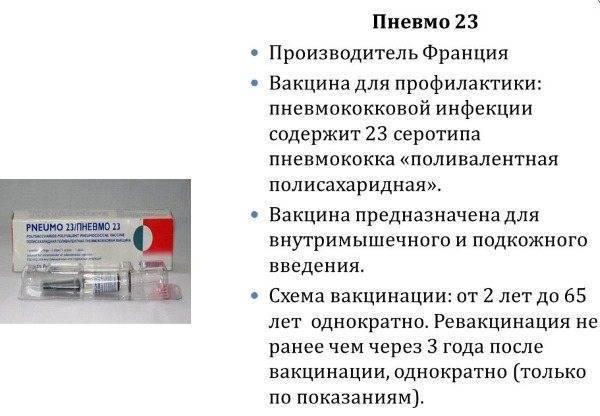 Прививка от пневмонии детям до года: назавания вакцин, как получить медотвод