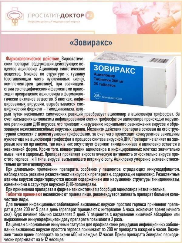 Ацикловир при простуде и гриппе для детей и взрослых
