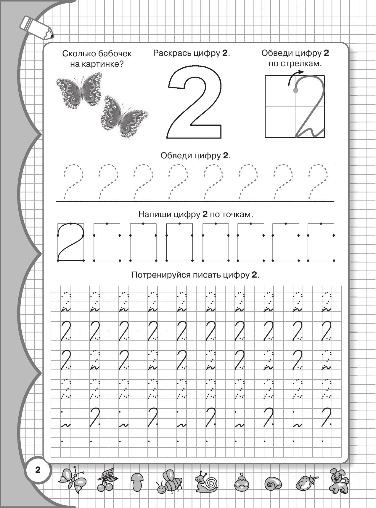 Пишем букву н по точкам. как научить ребенка-дошкольника правильно писать буквы и цифры: прописи, советы и хитрости обучения