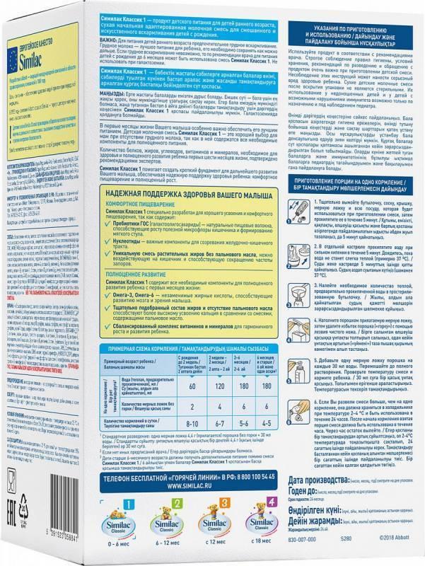 Симилак смесь для новорожденных: разновидности и состав, плюсы и минусы, а также особенности кисломолочного продукта данного производителя