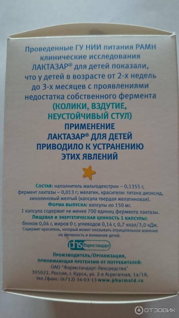 Инструкция по применению капсул лактазар для грудничков и новорожденных - здоровье