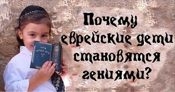Почему еврейские дети становятся гениями: 7 принципов воспитания, секреты и правила израильских мам - мой пупсик