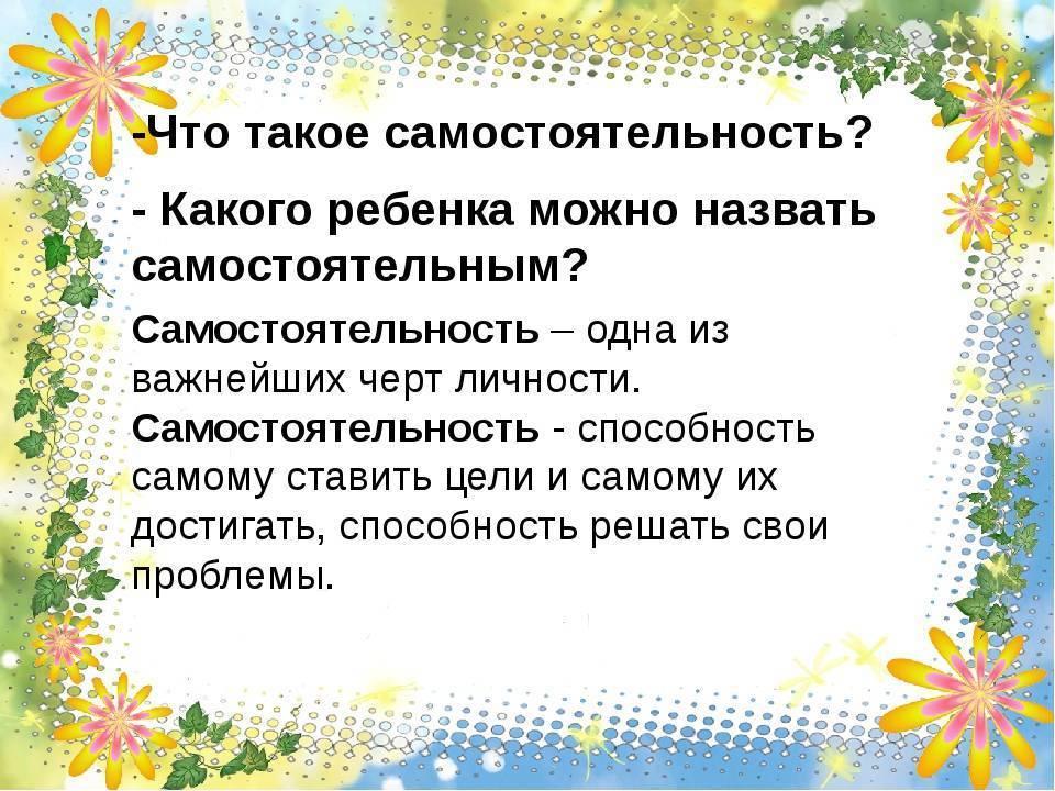Как научить ребенка самостоятельности? |  первый семейный портал казахстана - pandaland