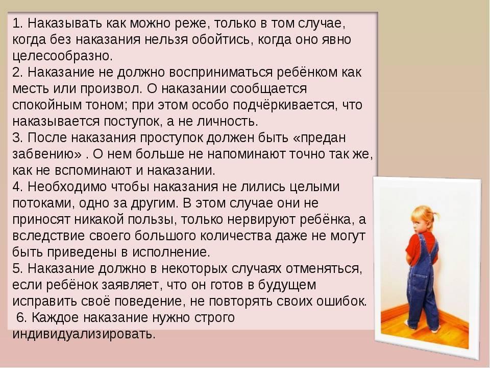 Как воспитывать ребенка без наказаний: простые, но такие сложные правила